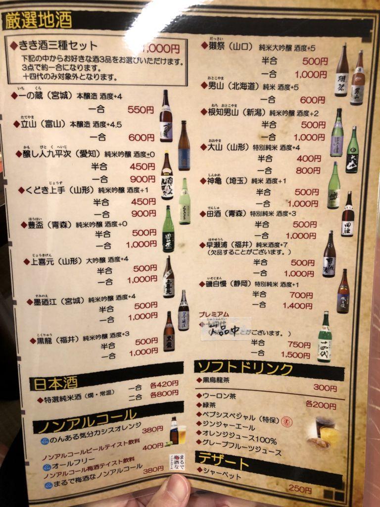 あかね屋のメニュー(日本酒)