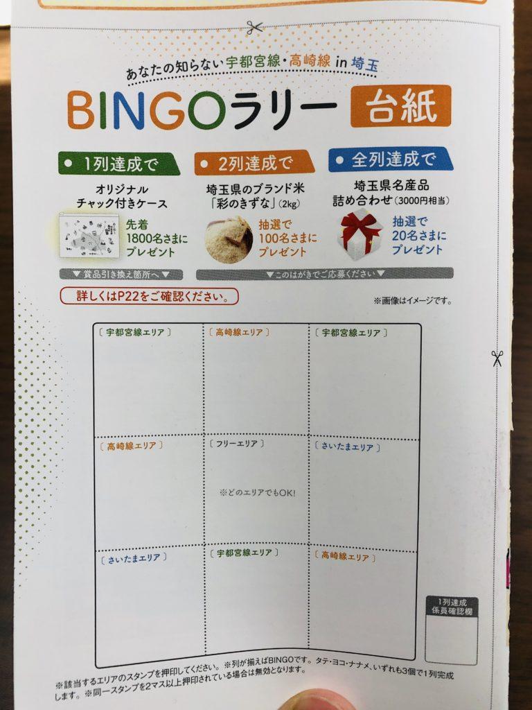 あなたの知らない宇都宮線・高崎線in埼玉、ビンゴラリーページ