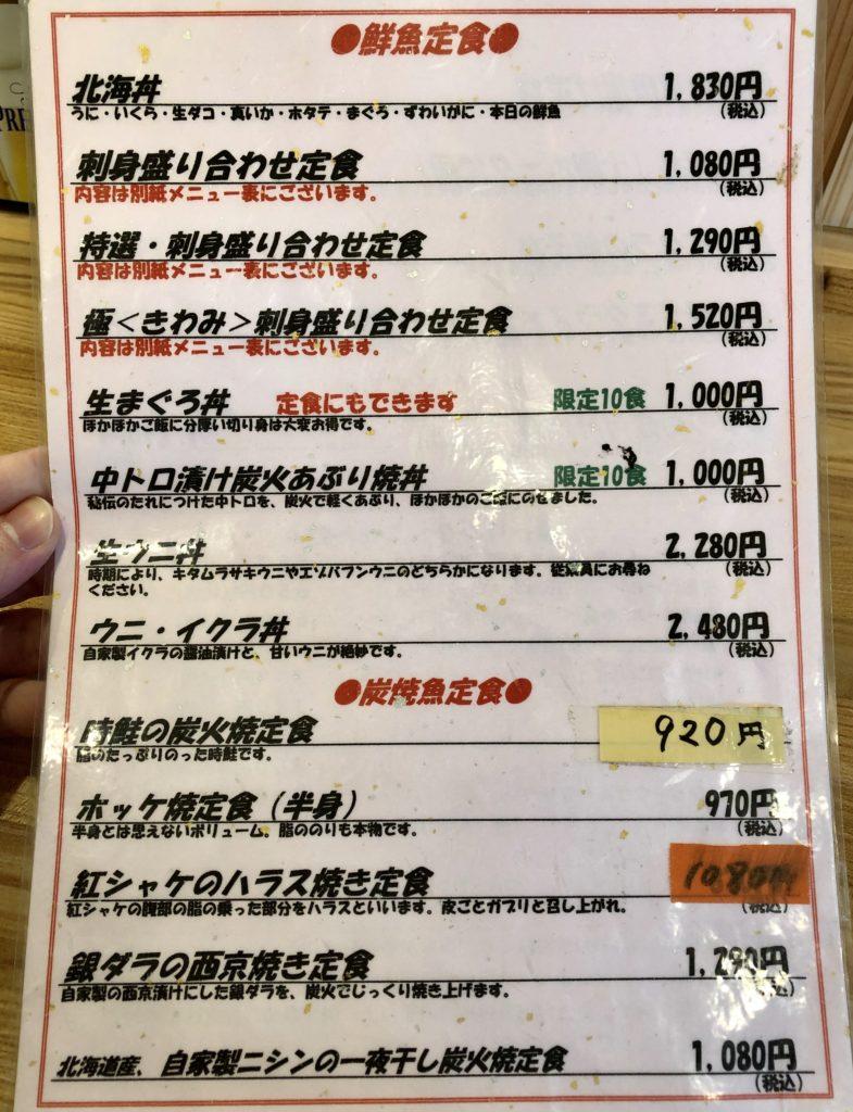 ランチメニューの鮮魚定食、炭焼魚定食一覧