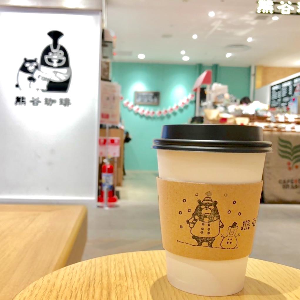 熊谷珈琲・浦和パルコ店 テイクアウトのコーヒー190円がコスパ最高!