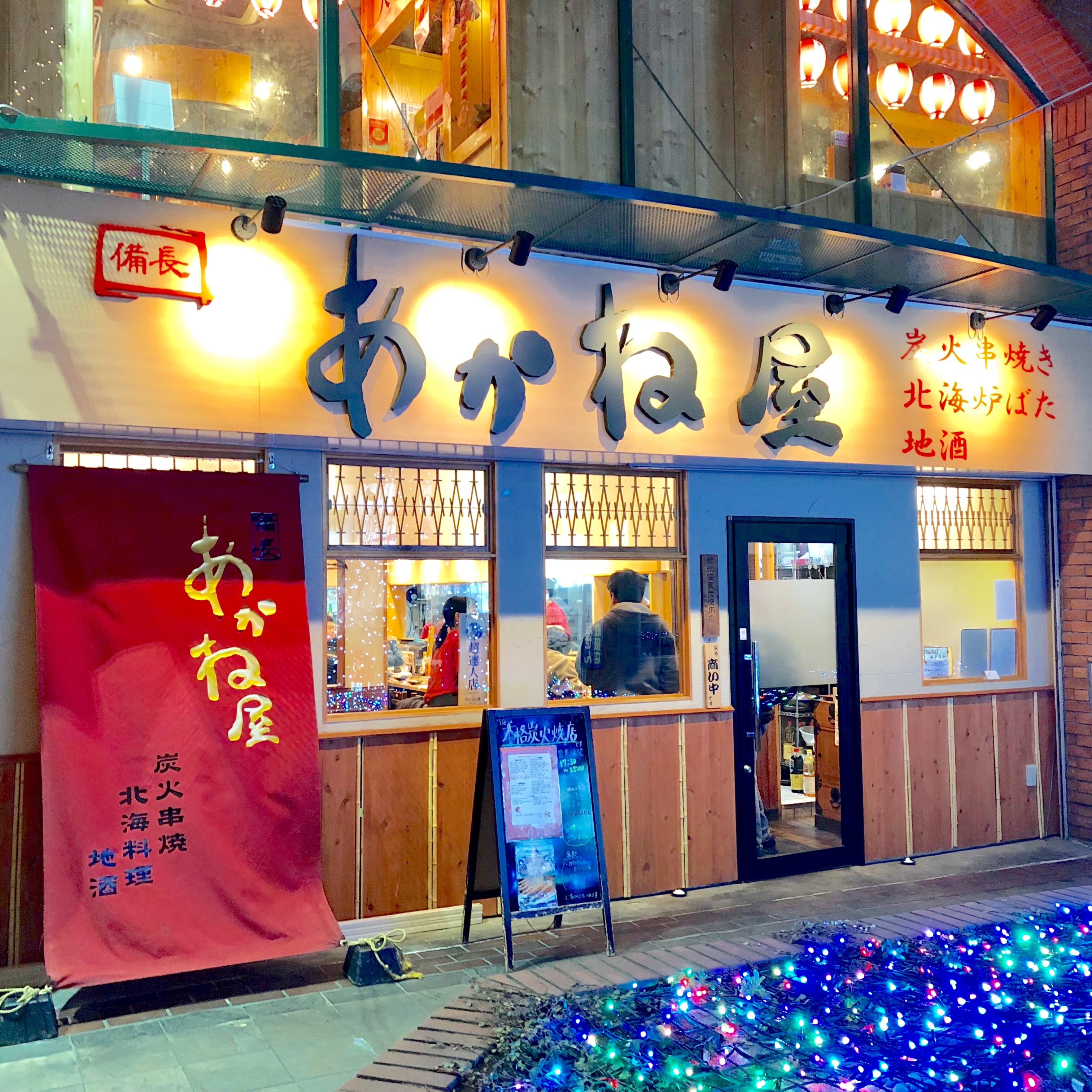 上尾・あかね屋|コース料理がコスパ最高で飲み会におすすめ!