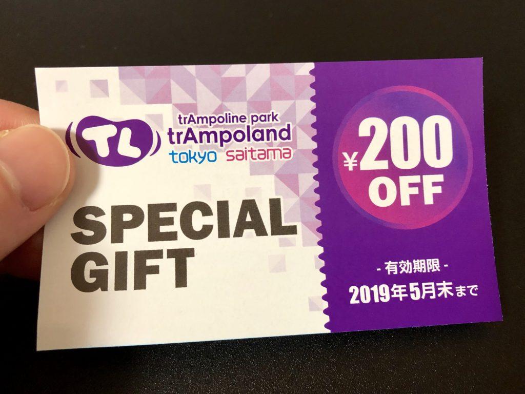 トランポランドで次回使える200円引きクーポン