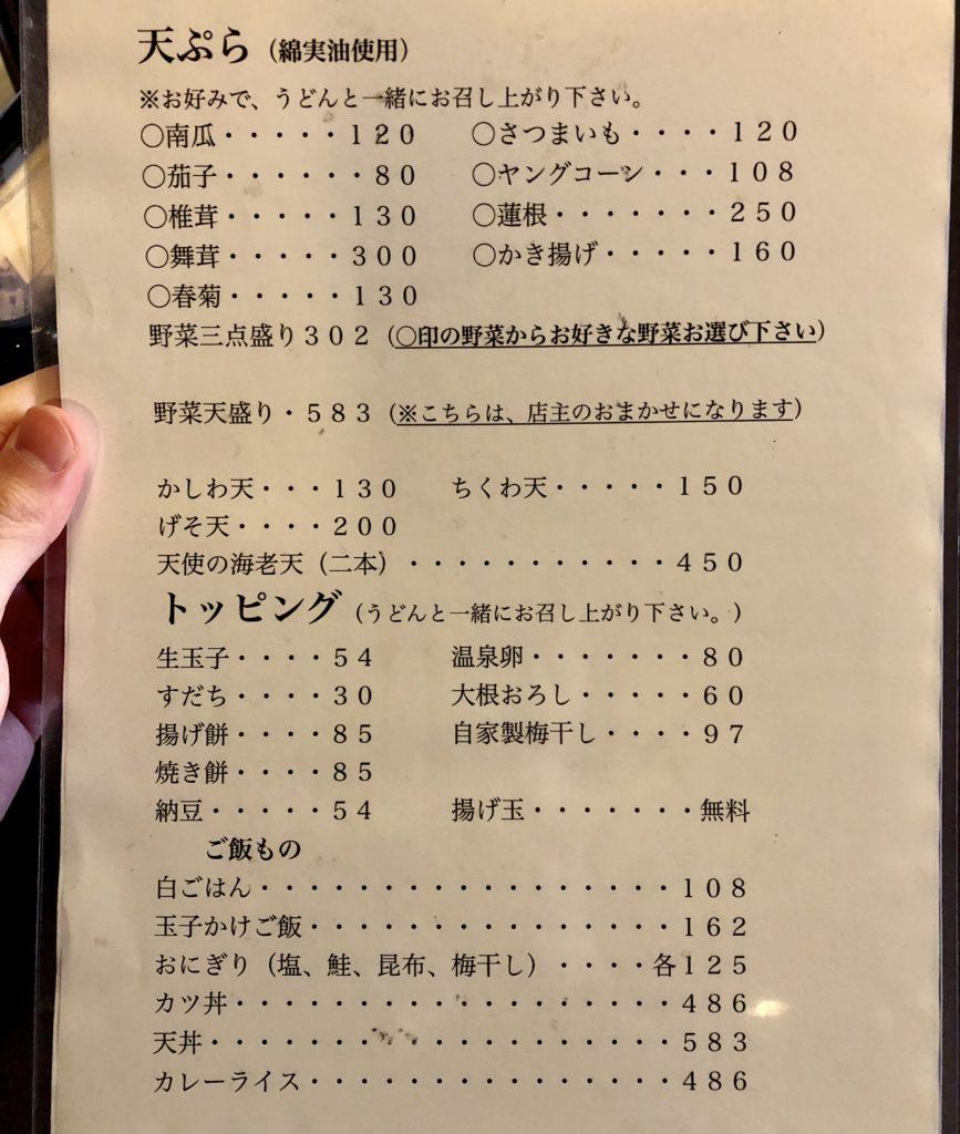 手打ちうどんいしづかのメニュー(天ぷら・トッピング)