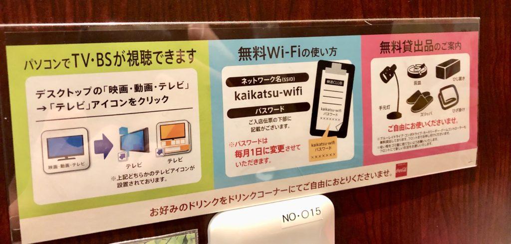 オープンシートで使える無料Wi-Fi、貸出品の案内図