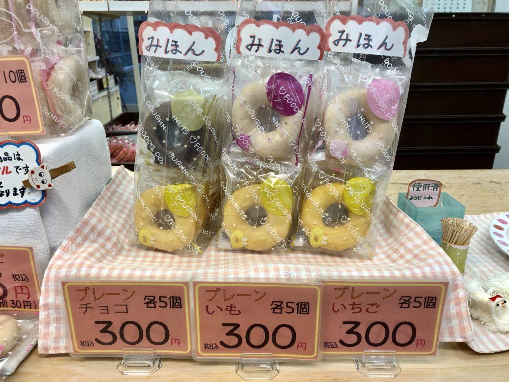 30円ドーナツの10個セット