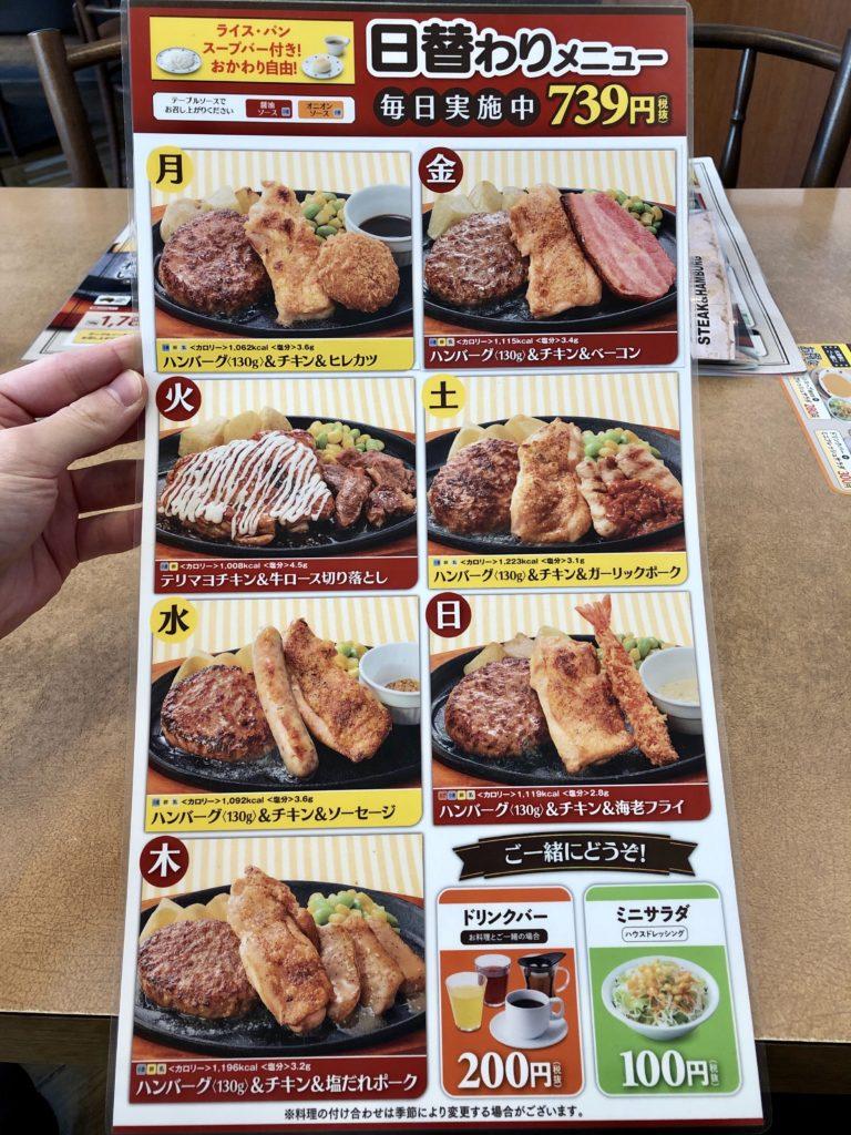 ステーキのどんの日替わりランチメニュー
