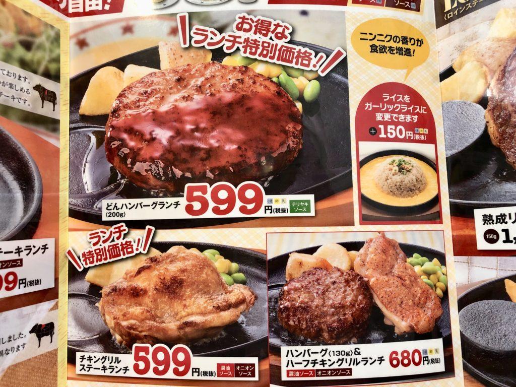 ステーキのどんのランチメニュー