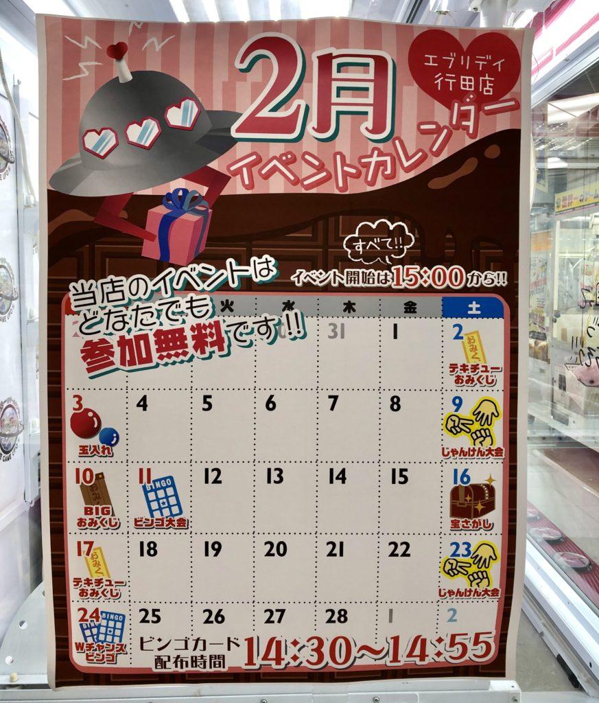 エブリデイ行田店のイベントカレンダー