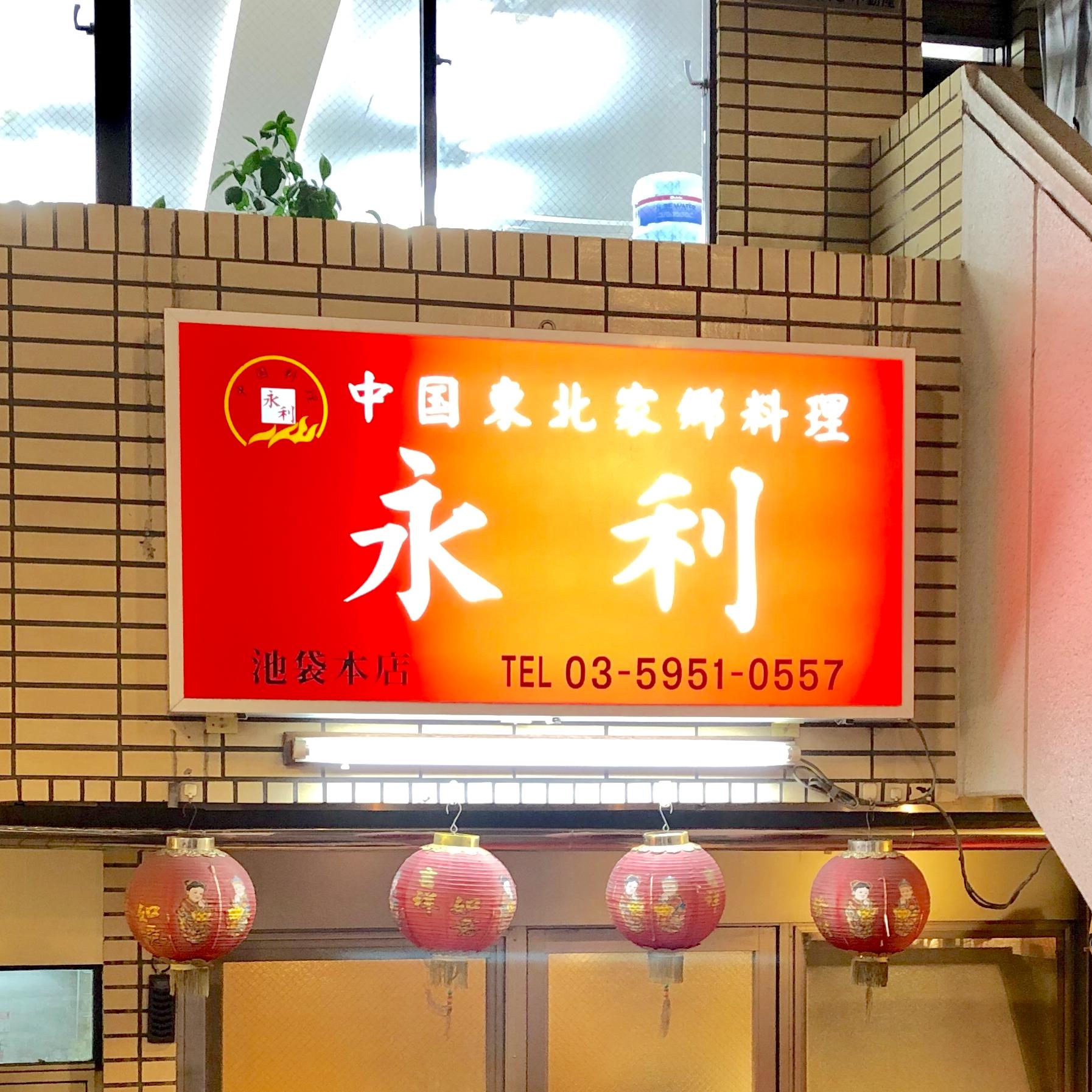 永利 池袋本店|駅近の本格中華料理店は電話予約がおすすめ!