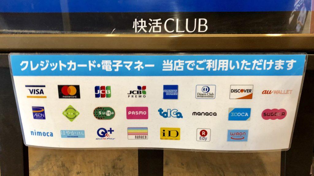 快活CLUBのクレジットカード・電子マネー対応表