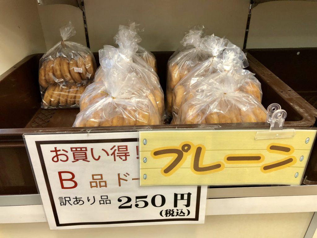 14個で250円のB品ドーナツ