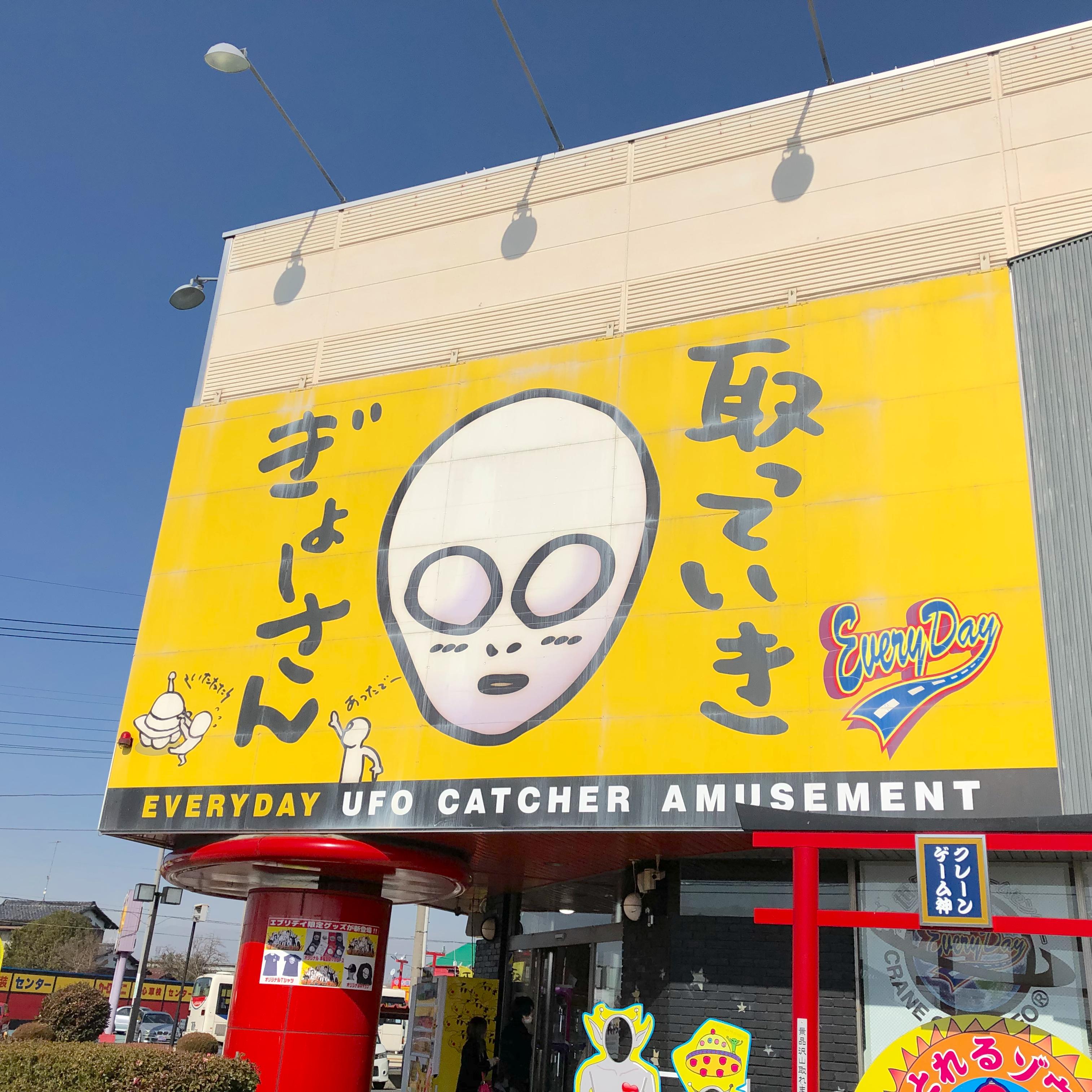 エブリデイ行田店は初心者でも面白い?UFOキャッチャー数世界一の珍スポットを調査!