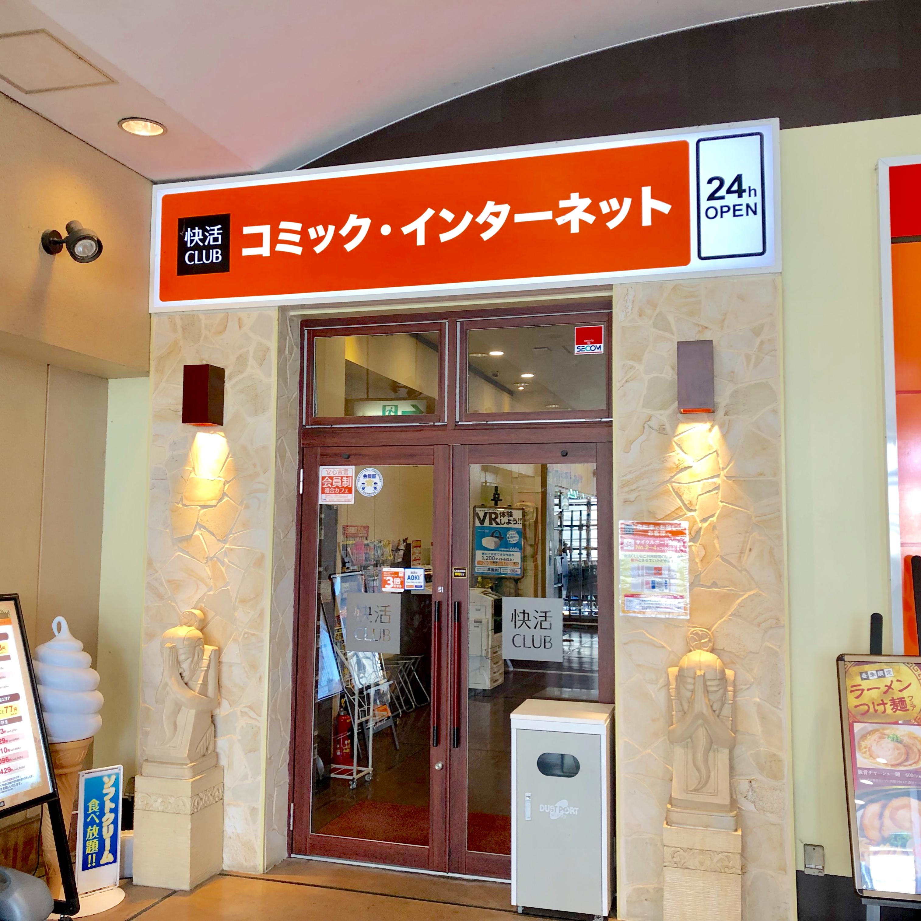 快活CLUB 春日部ユリノキ店が9月中旬オープン!同じ場所にフィットネスジムのFiT24も開店♪