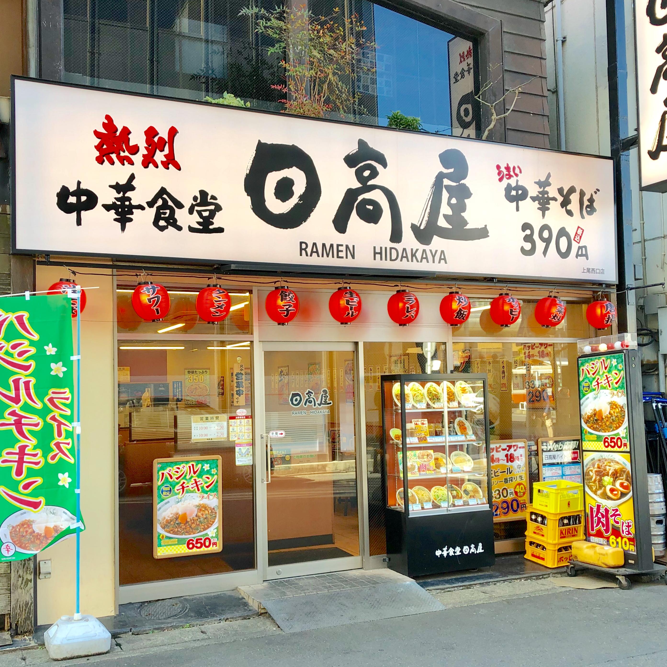 日高屋|激安中華チェーンのおすすめメニュー!タンメン&餃子を味わう