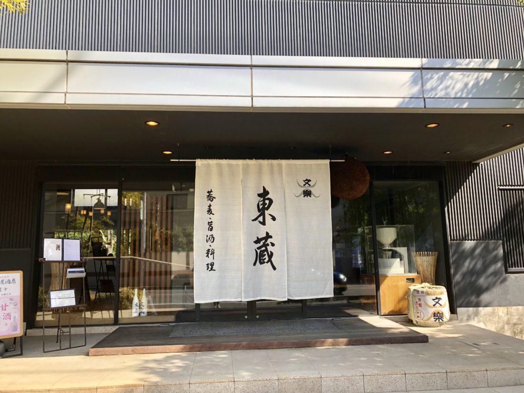 文楽東蔵の入り口