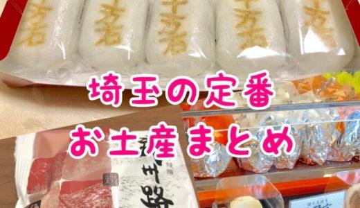 【エリア別】埼玉のお土産9選!定番お取り寄せギフトを地元民が紹介