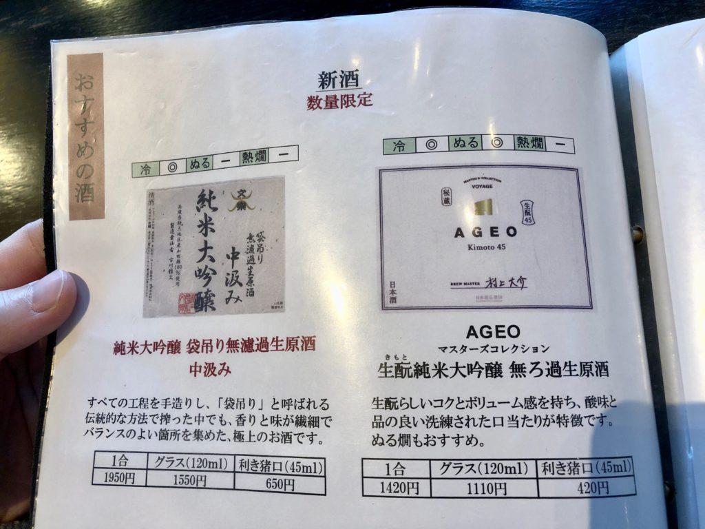 東蔵の日本酒メニュー