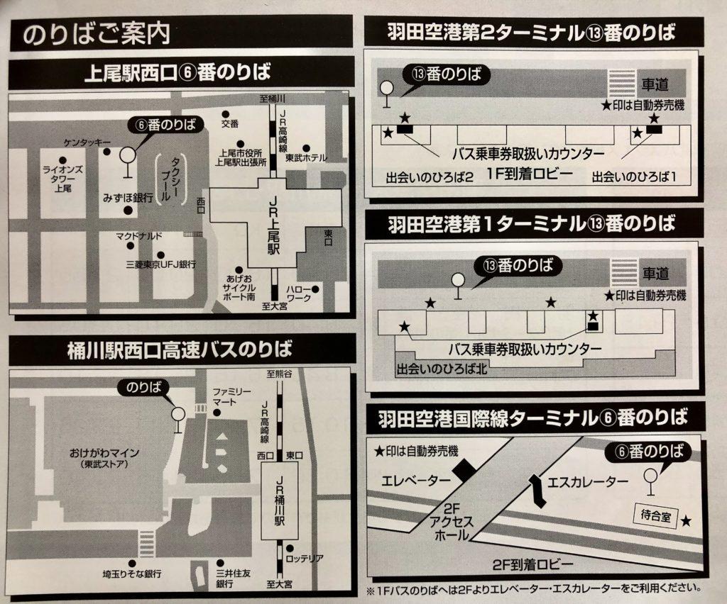 羽田空港バス直行便のバス乗り場の図