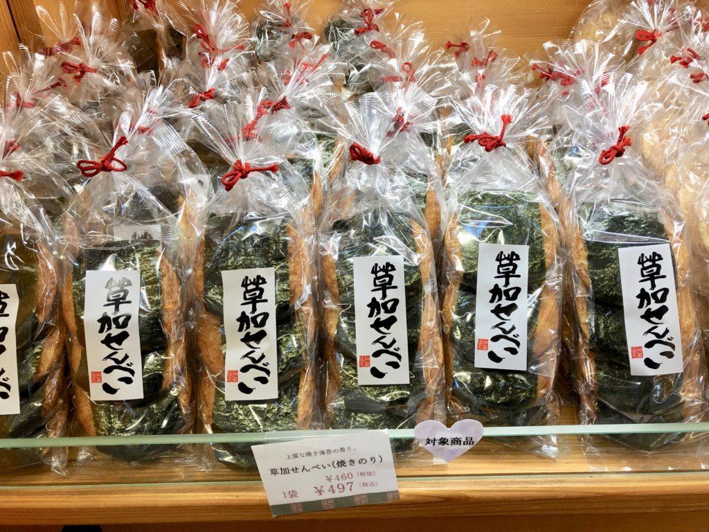 草加せんべい(焼き海苔)