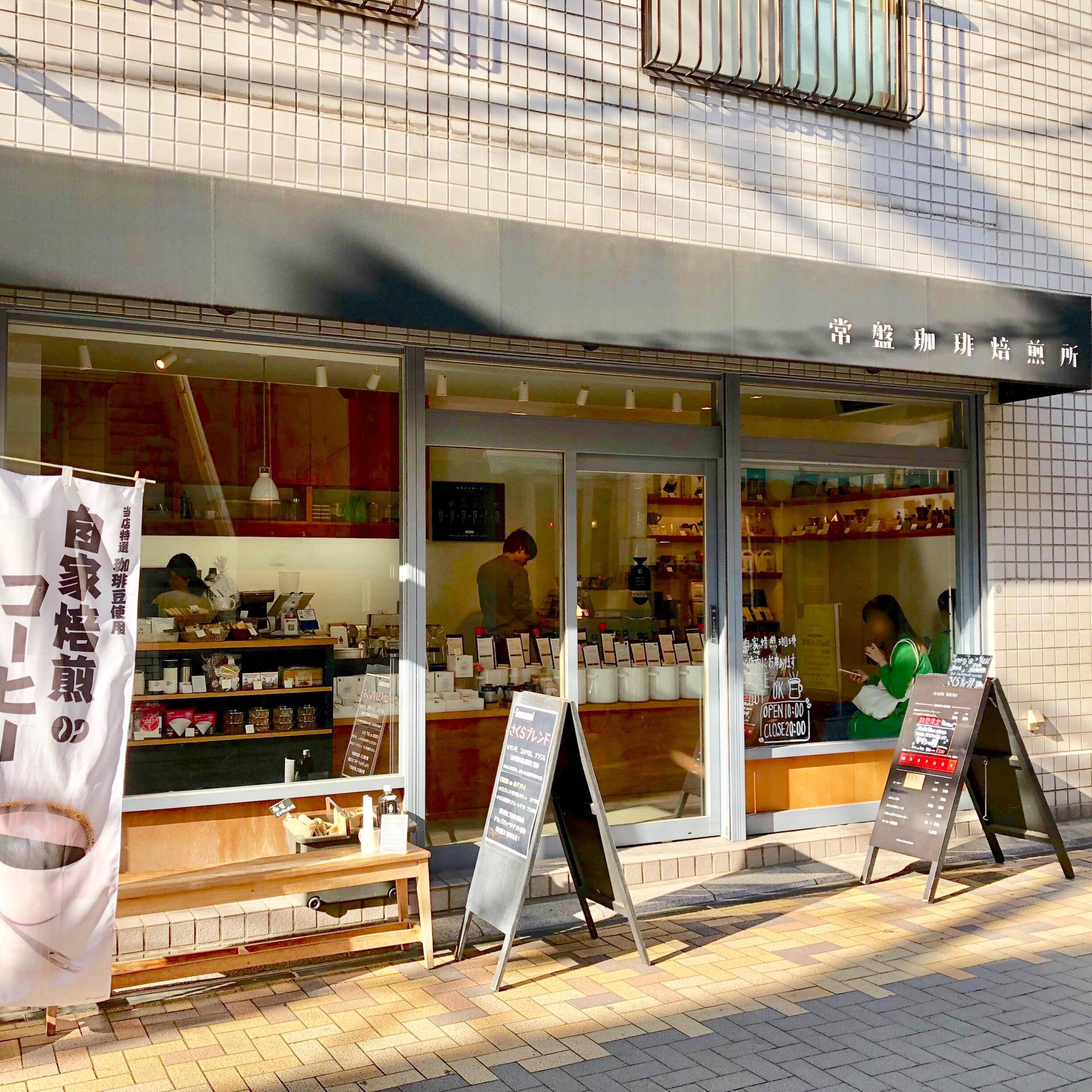 常盤珈琲焙煎所  北浦和店|美味しいコーヒーを店内で&テイクアウトもOK!