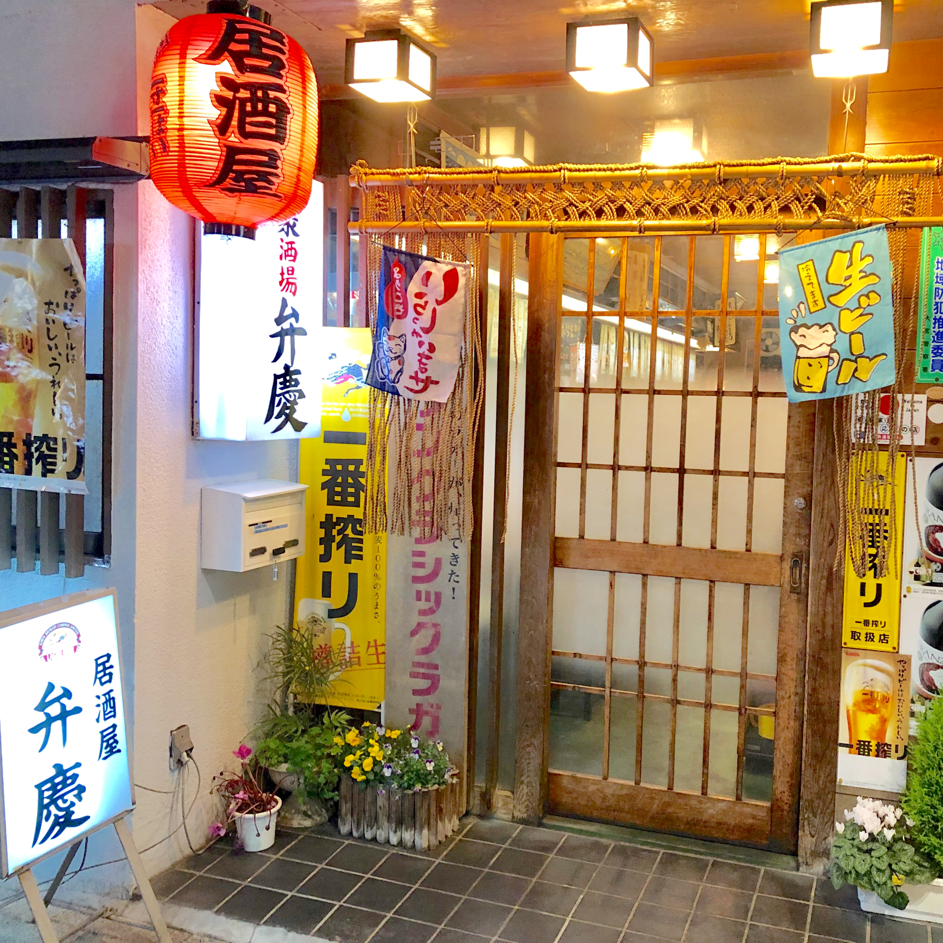 弁慶|大宮・さくら小路の大衆酒場は安くてうまい!昭和レトロな居酒屋さん