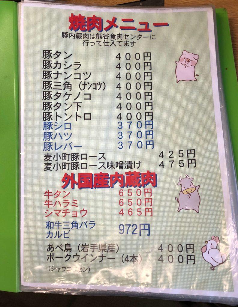 山田ホルモンの焼肉メニュー