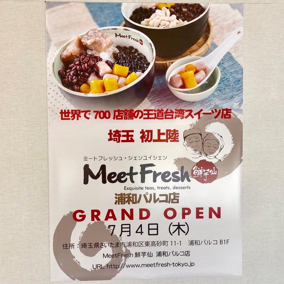 MeetFresh鮮芋仙 浦和パルコ店が7月4日ニューオープン!台湾のヘルシー系スイーツが埼玉初上陸!