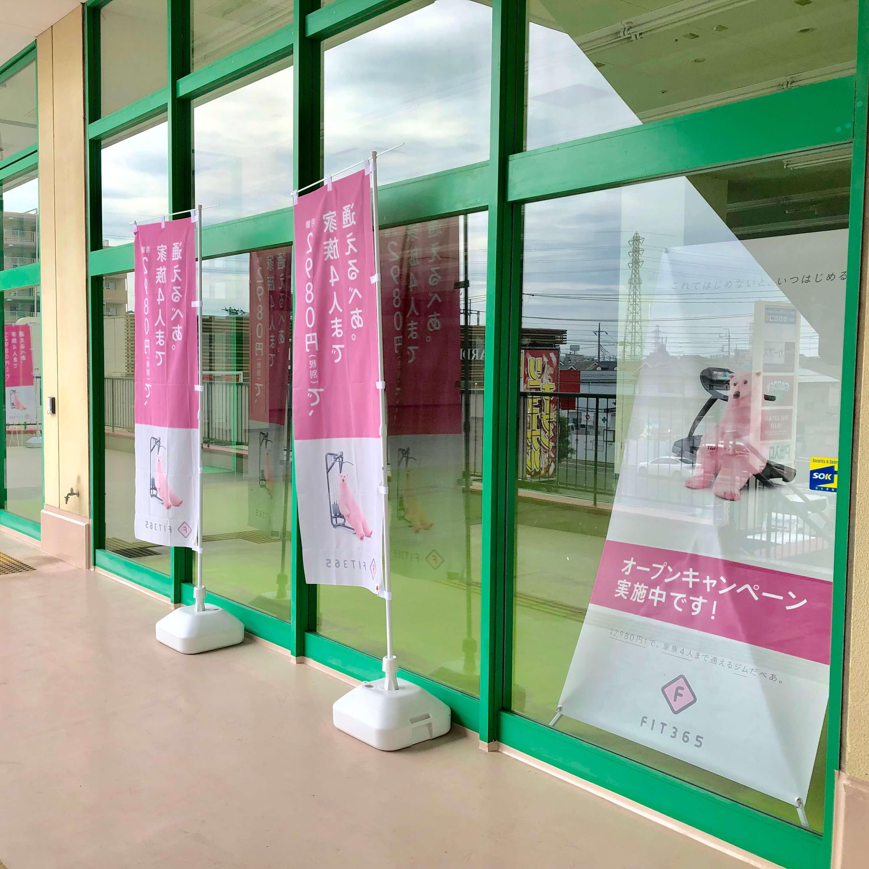 FIT365桶川マメトラショッピングパーク店が7月8日オープン!24h利用&家族3人まで無料のジム!