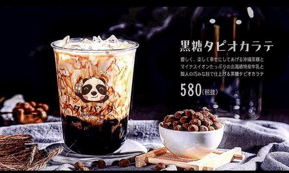 タピパンダ 北浦和店が8月2日オープン!タピオカブームがまだまだ終わらない!