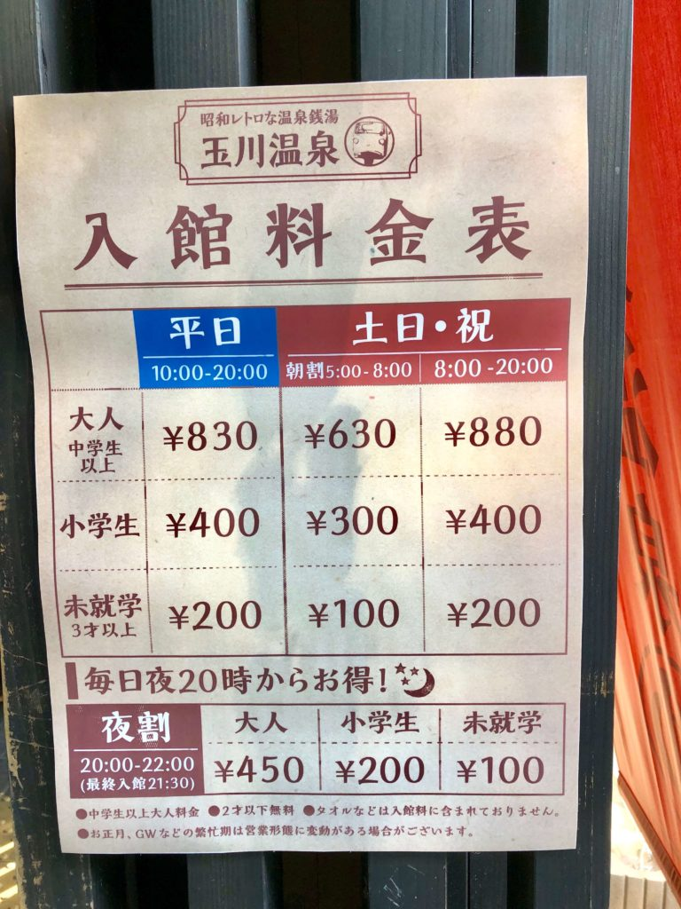 玉川温泉の入館料金