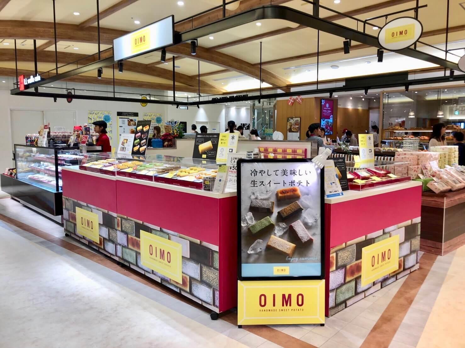 【閉店】OIMO ルミネ大宮店の生スイートポテトを食べてみた!メニュー・値段・賞味期限なども紹介