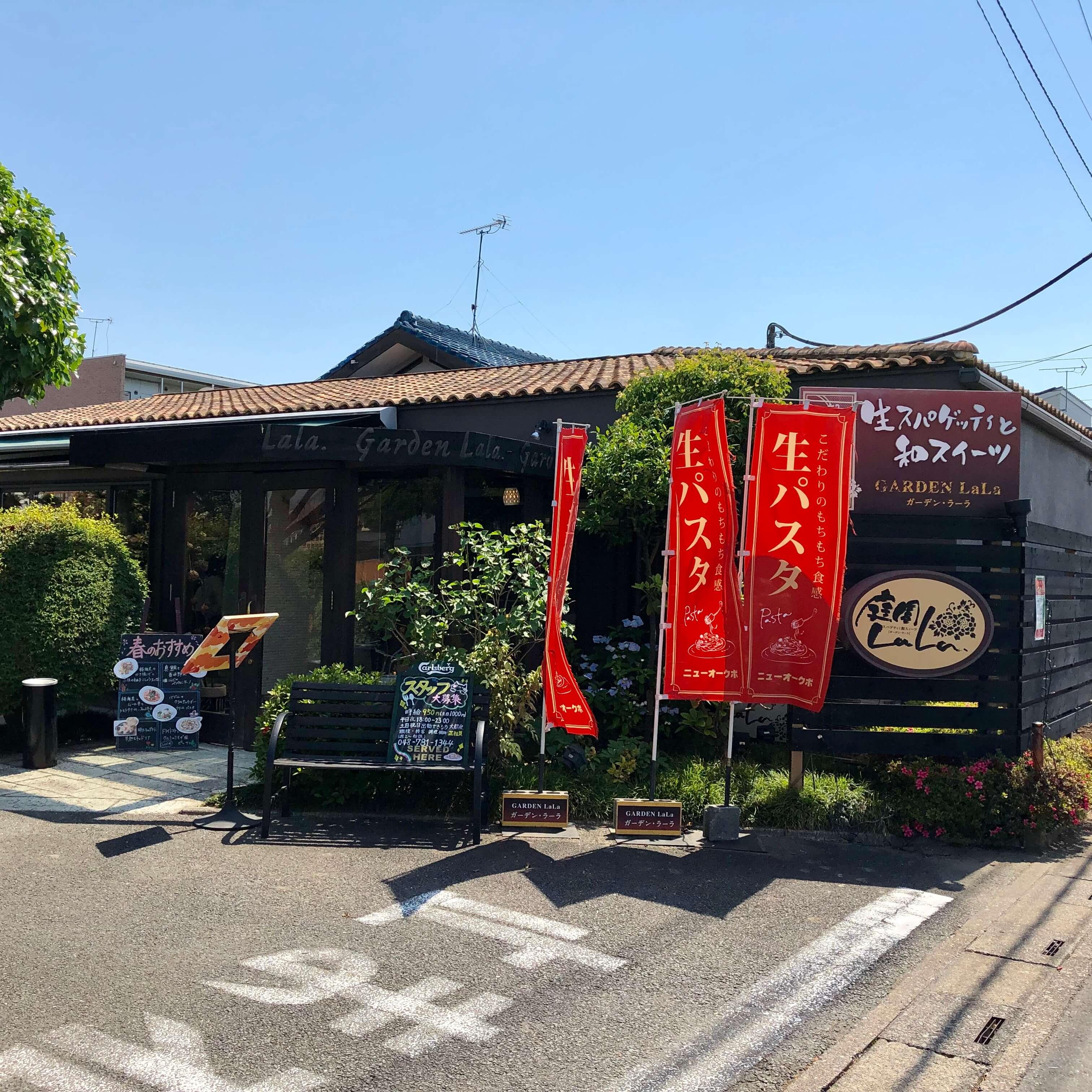 上尾・庭園LaLa|生パスタと和スイーツが美味しいイタリアンのランチタイムをレポ!