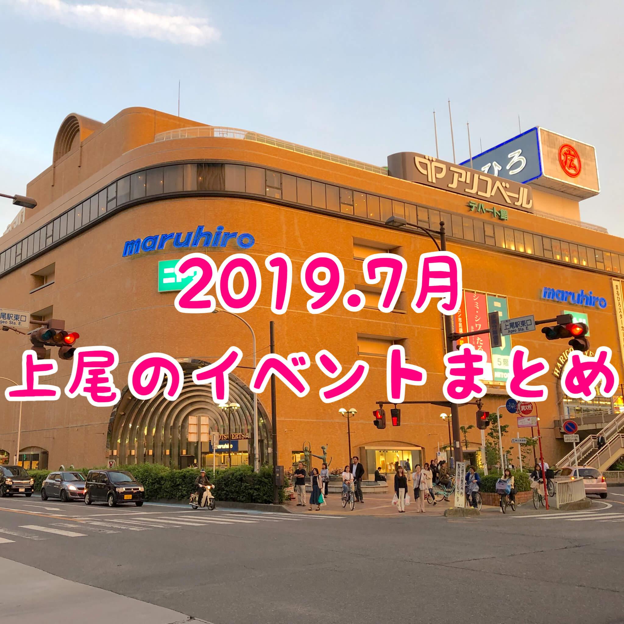 上尾市|2019年7月の注目イベント情報まとめ!