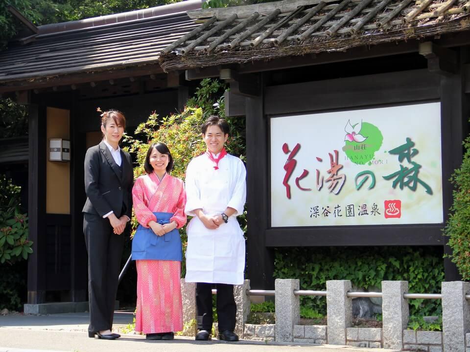 大人のかくれ宿 長瀞 花湯別邸が11月オープン!1日7組限定の高級旅館が誕生!