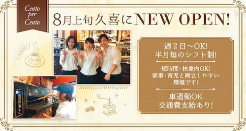 カフェ チェントペルチェント 久喜店が8月上旬オープン!おしゃれなイタリアンチェーンが埼玉初出店!