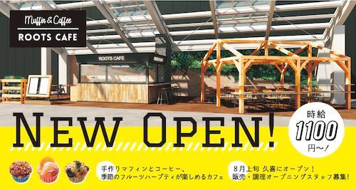 ROOTS CAFE 久喜店が8月上旬オープン!手作りマフィンやハーブティーを楽しめるカフェ