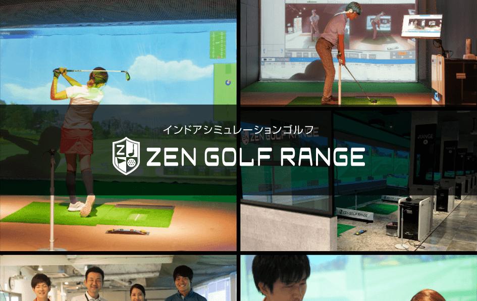 インドアゴルフ練習場『ZEN GOLF RANGE北大宮店』が9月3日オープン!