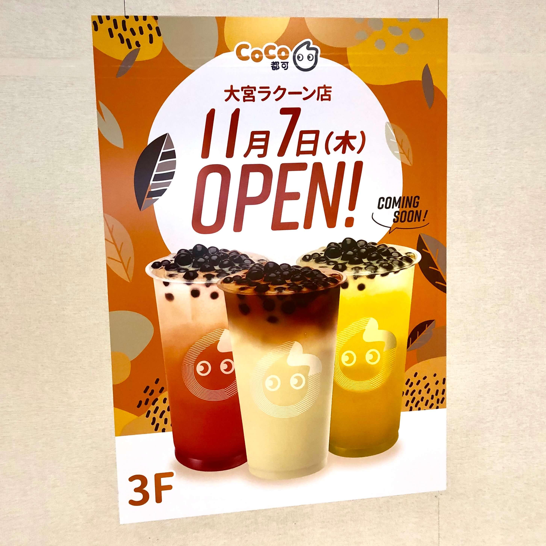CoCo都可(ココトカ)大宮ラクーン店が11月7日オープン!タピオカ店がまた大宮駅近くに出店!