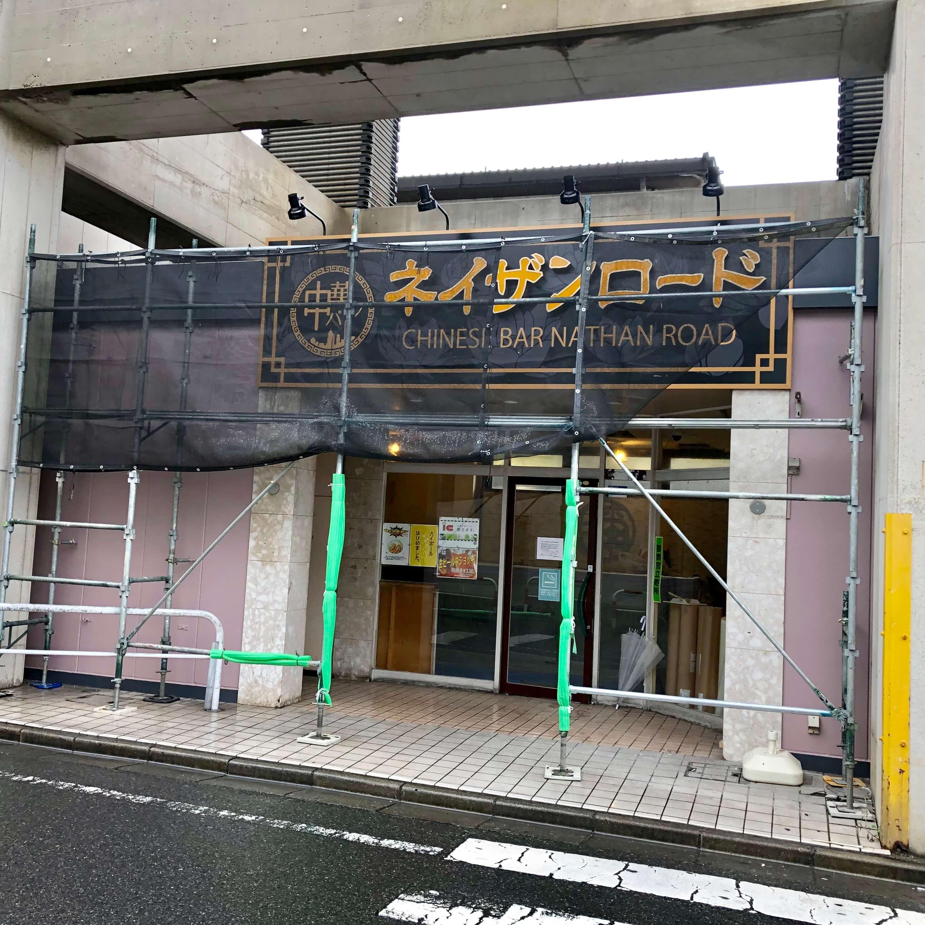 上海菜館が『香港式中華バル ネイザンロード 久喜駅店』になってオープン!
