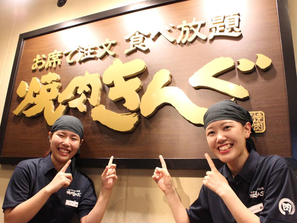 焼肉きんぐ 草加店が9月上旬ニューオープン!