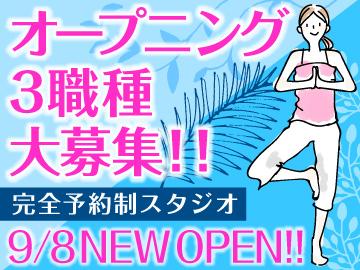 Yoga Style Studio La emu(ヨガスタジオ)が鶴ヶ島に9月8日オープン!