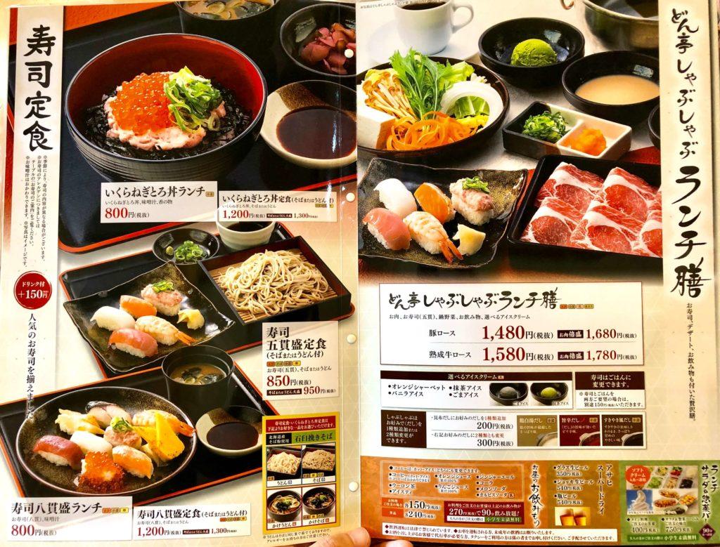 どん亭の寿司定食、ランチ膳メニュー