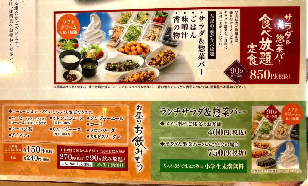 どん亭のサラダ&惣菜バーのメニュー・料金