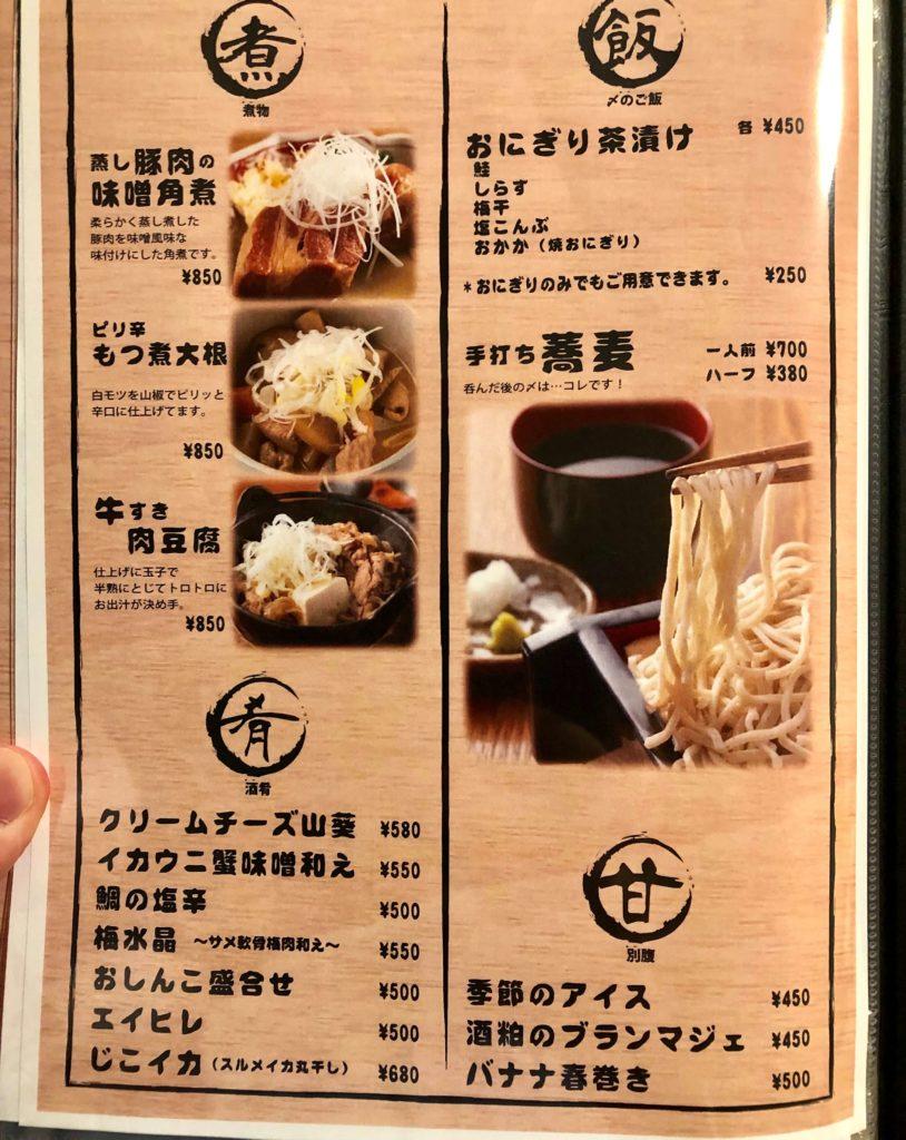 雑魚や上尾店のデザート・お蕎麦メニュー