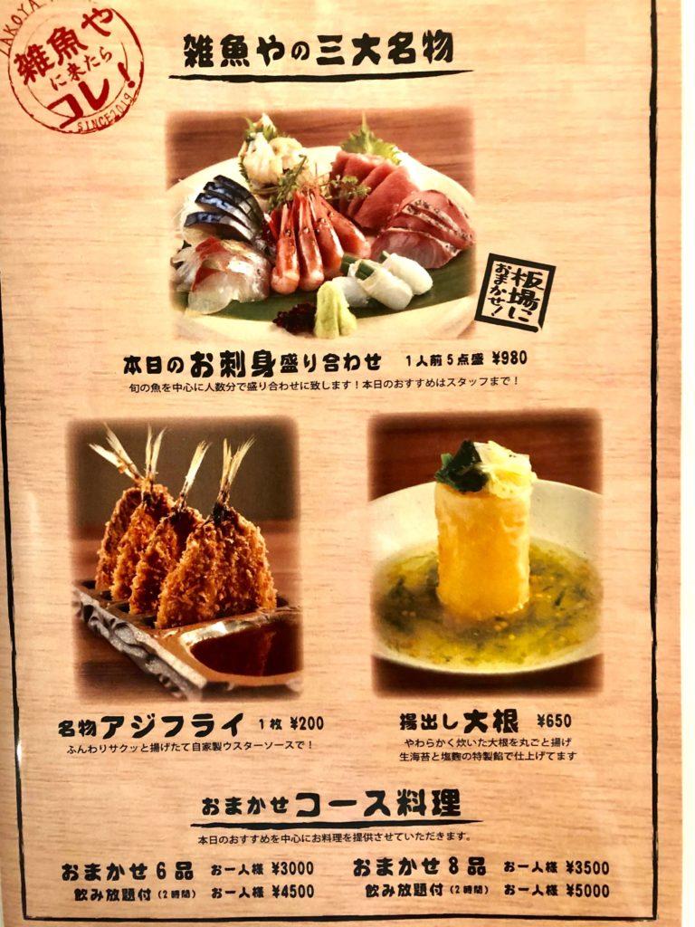 雑魚や上尾店のメニュー(三代名物)