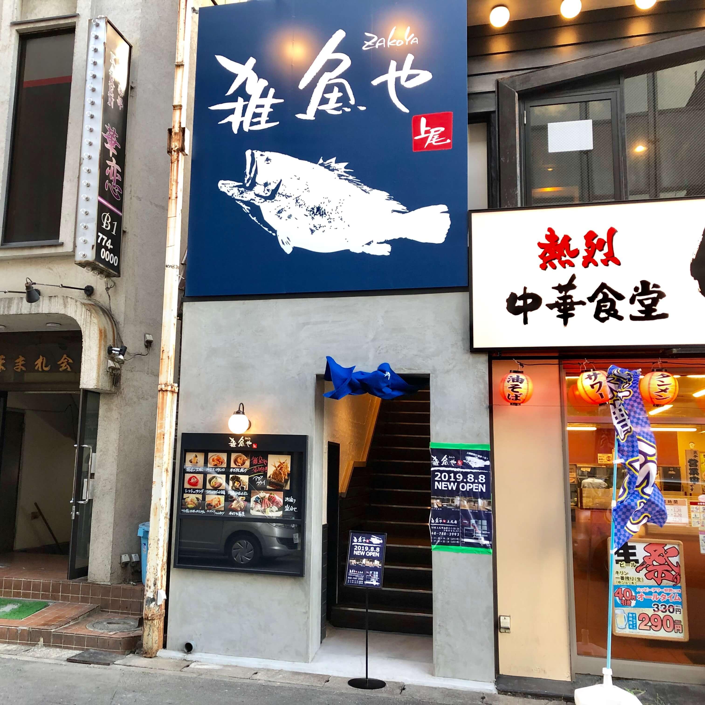 オープンした雑魚や 上尾店をレポ!海鮮居酒屋の三代名物を食べた感想