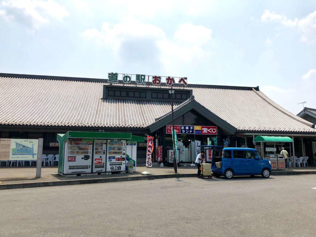 道の駅おかべの外観