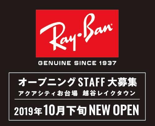 Ray-Ban STOREが越谷レイクタウンに10月下旬ニューオープン!レイバン直営店が埼玉初上陸♪