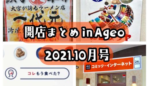 2021年10月号|上尾市周辺でニューオープンするお店・バイト情報まとめ!