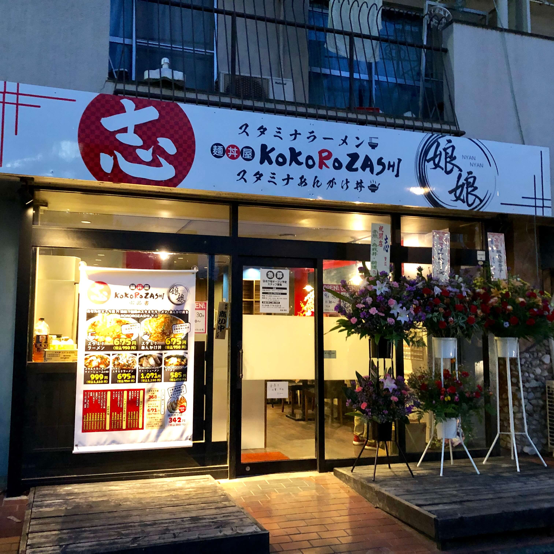 上尾駅西口にできた麺丼屋 KoKoRoZASHI(志)をレポ!娘娘名物スタミナラーメンを味わう